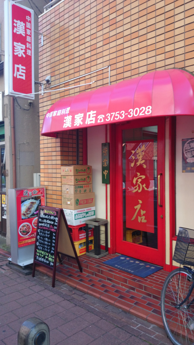 中華家庭料理 漢家店