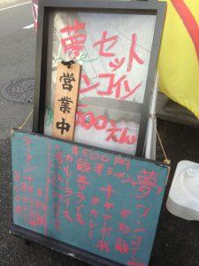 中華食堂夢4083