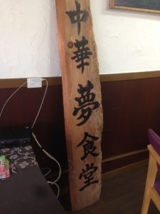 中華食堂夢4088