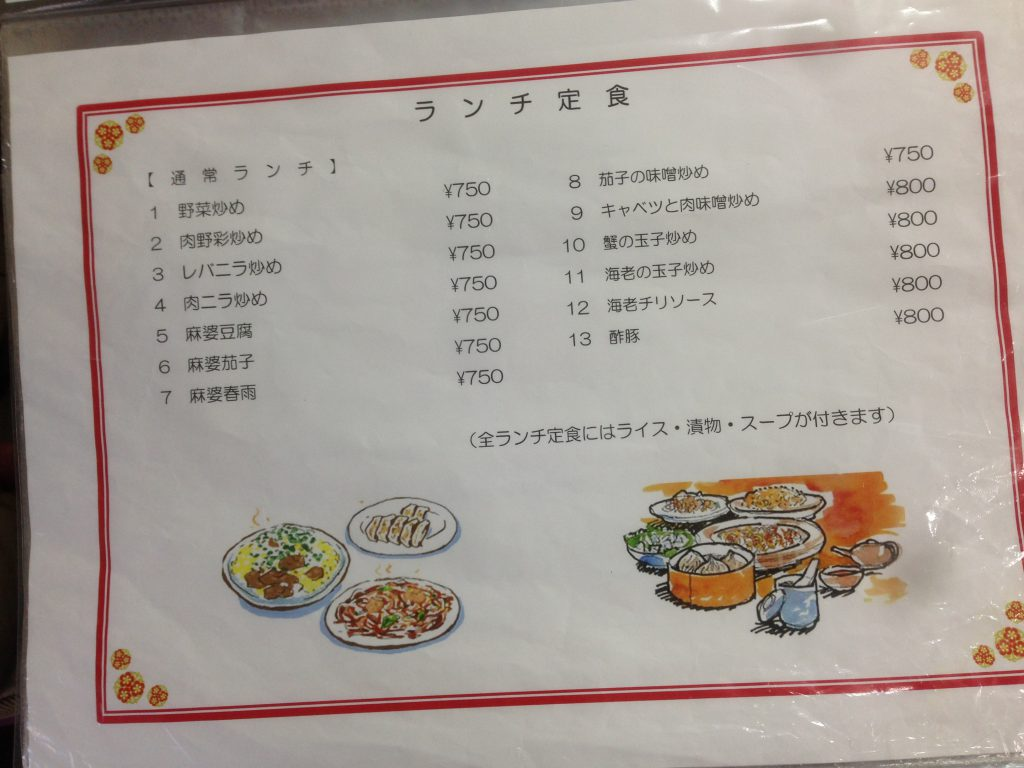 中華食堂夢4092
