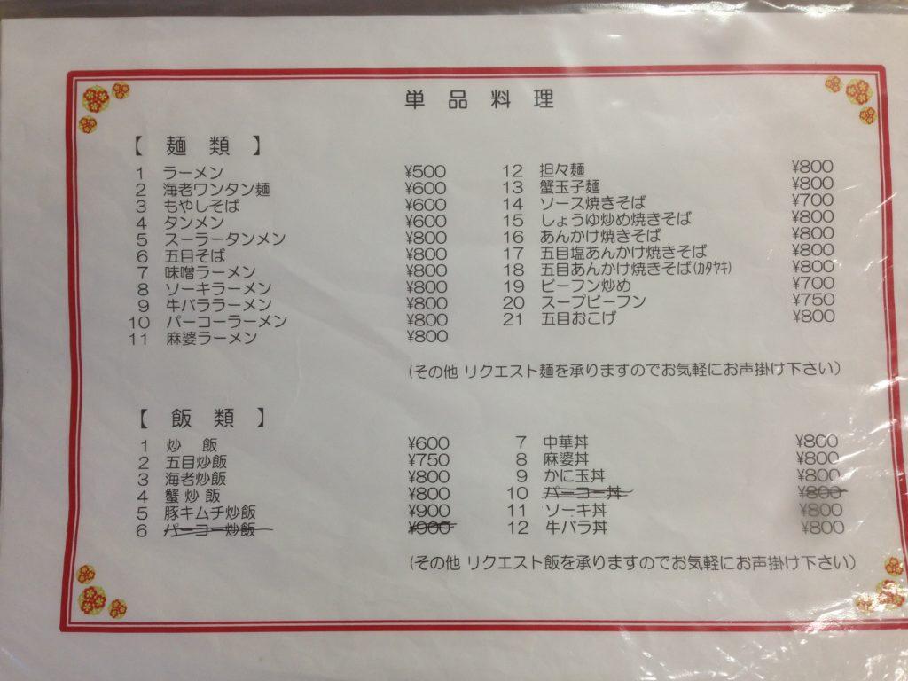中華食堂夢4093
