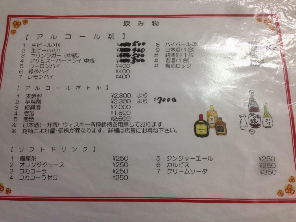中華食堂夢4094