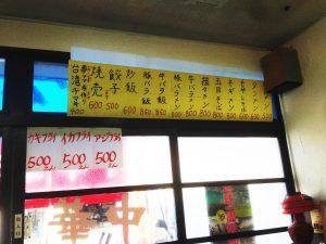 中華食堂夢4095