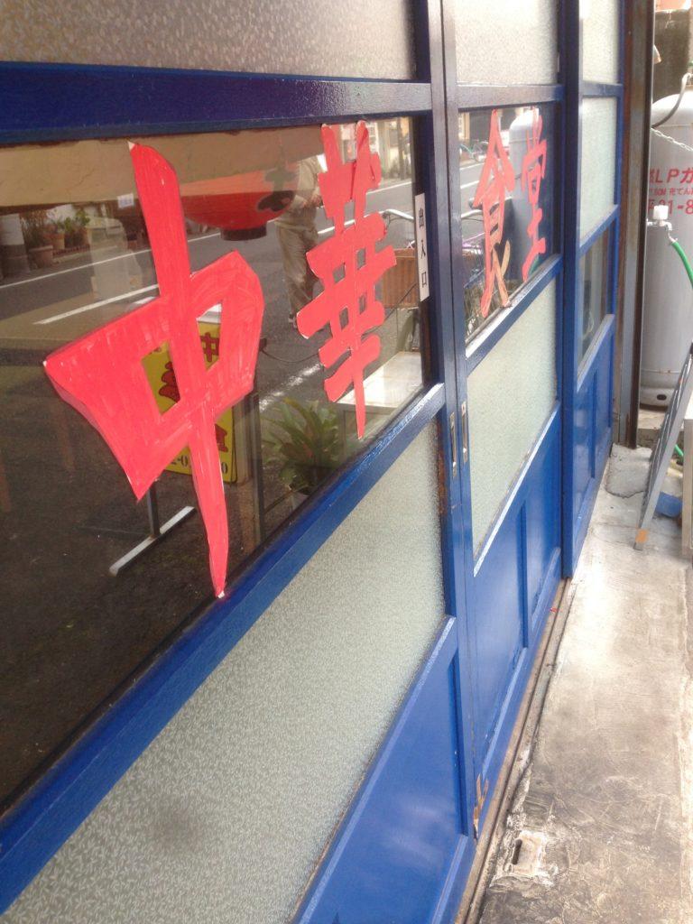 中華食堂夢4121