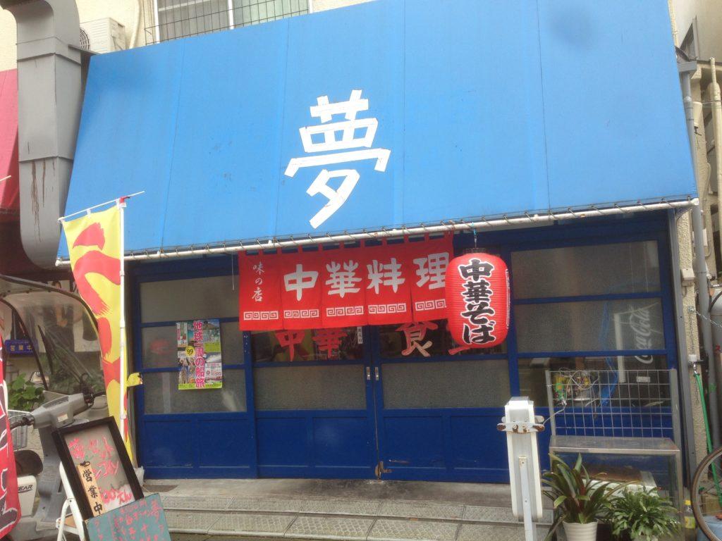 中華食堂夢4122
