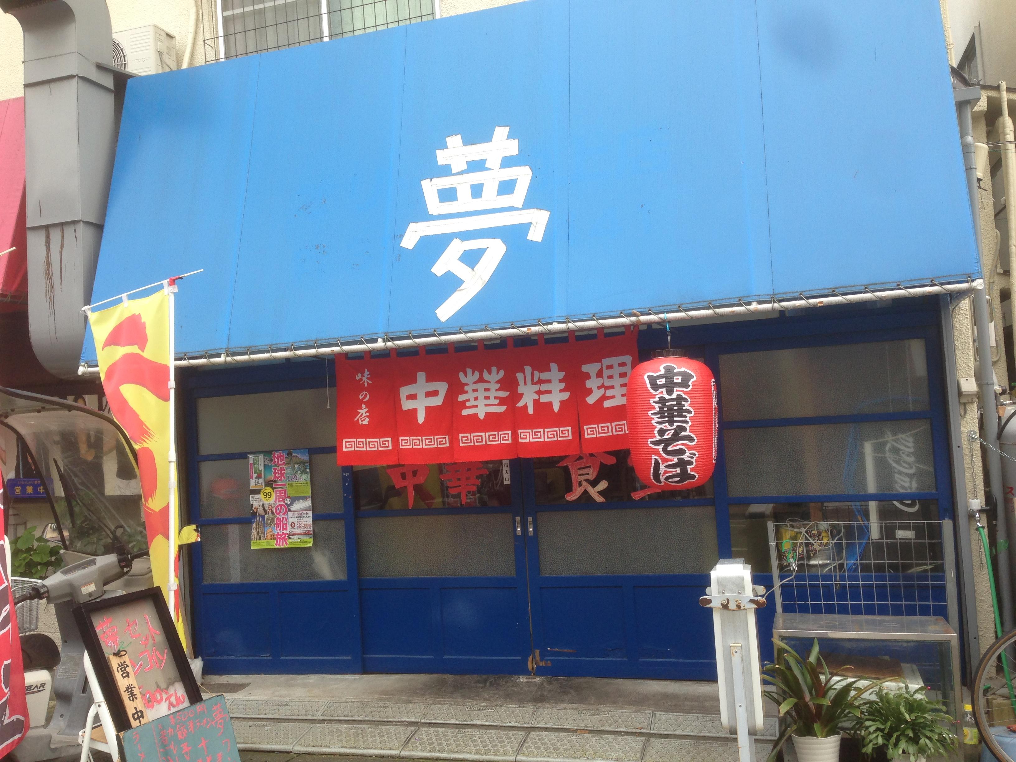「中華食堂 夢」でワンコイン定食