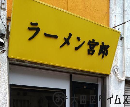 蒲田 ラーメン宮郎