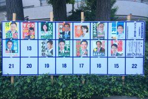 2017-都議選-大田区