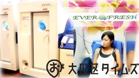 【世界初!】個室タイプ酸素カプセルサロン「エバーフレッシュ」