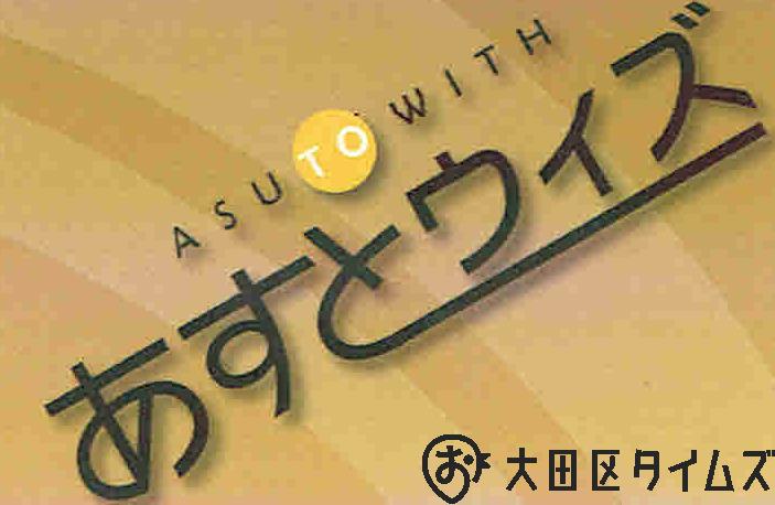 【 7月29日(日) 】今年も開催!ウィズ祭り@京急蒲田西口