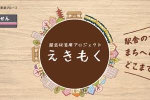 【5/31締切!!】駅古材活用プロジェクト『えきもく』