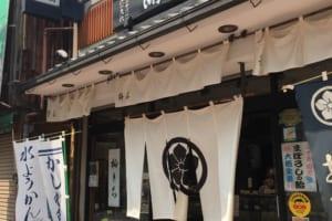 創業享保元年「餅甚」【旧東海道ミハラ通り】無添加手作りにこだわる老舗の味は絶品