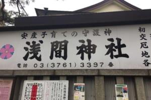 【6月2日(土)3日(日)】平成30年度浅間神社例大祭