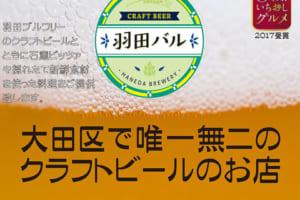 【5月19日12時〜20日23時】羽田バル2周年記念!!限定クラフトビール1杯500円でご提供!
