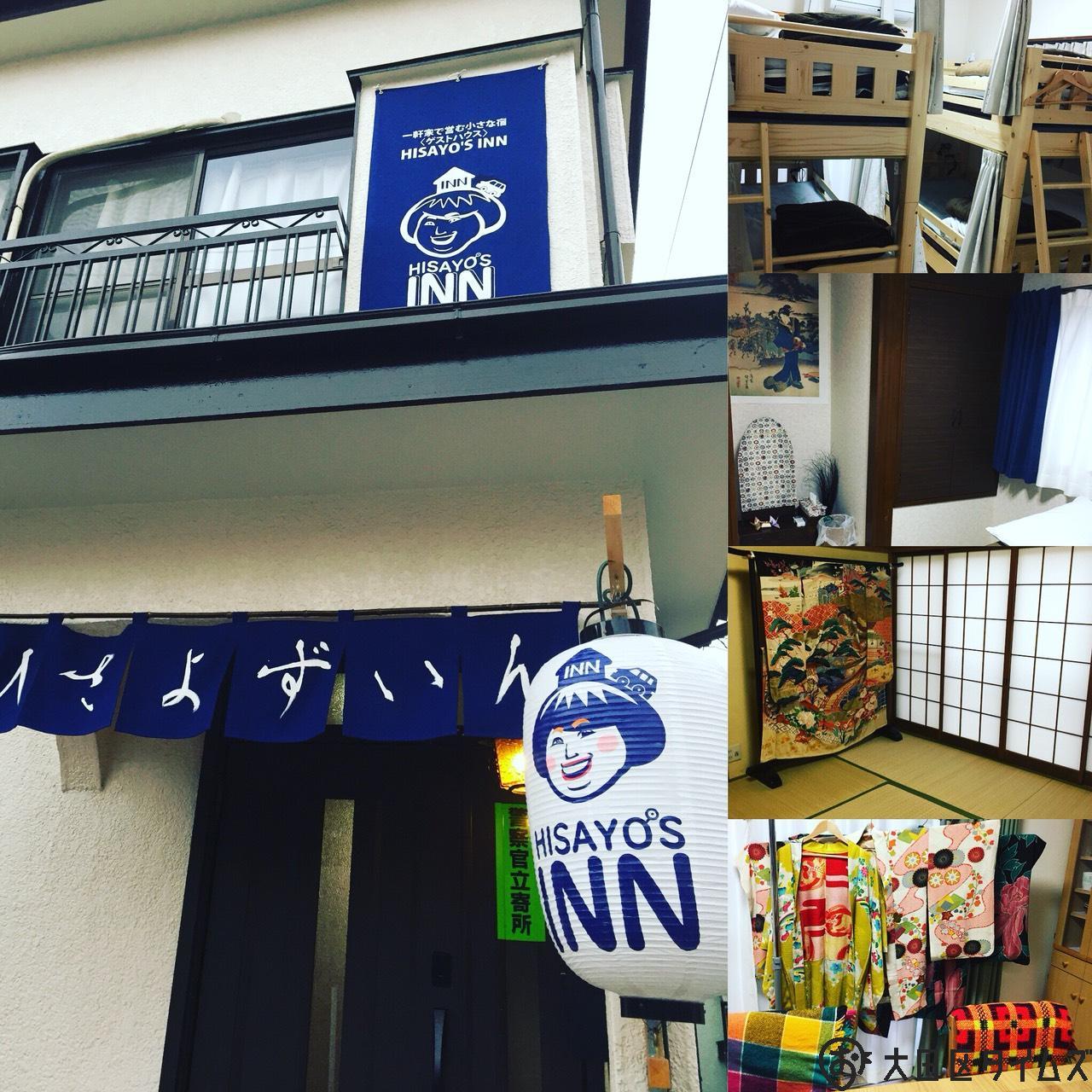 ゲストハウスHISAYO'S INN