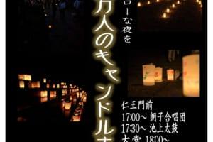 キャンドルナイトin池上本門寺に行ってきました!