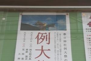 【6/16・17】春日神社例大祭