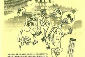 8/4(土)・5(日)みたままつり納涼盆踊り大会
