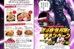 【7/30(月)→9/17(月祝)】北斗京急周年のキャンペーン