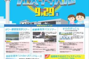 空の日フェスティバル2018@羽田