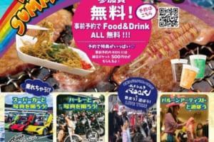 【8/18(土)】茅ヶ崎で大大BBQ大会やります!