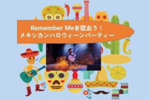 10月20日(土)Happy ファミリーパーティー  ~Remember meを歌おう!メキシカンハロウィーンパーティー~