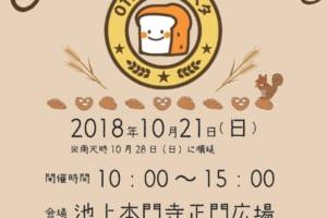 大田区の10/21は熱すぎる!!