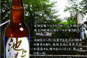 【池上ビール】大田区唯一のクラフトビール工場から池上の地域応援ビールが届きました
