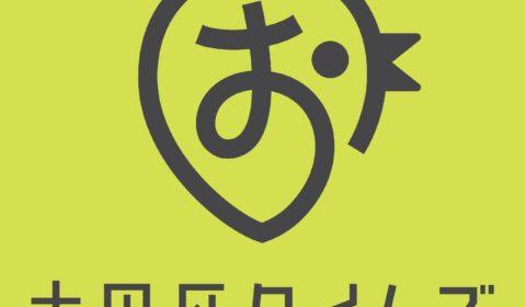 大田区タイムズ編集部